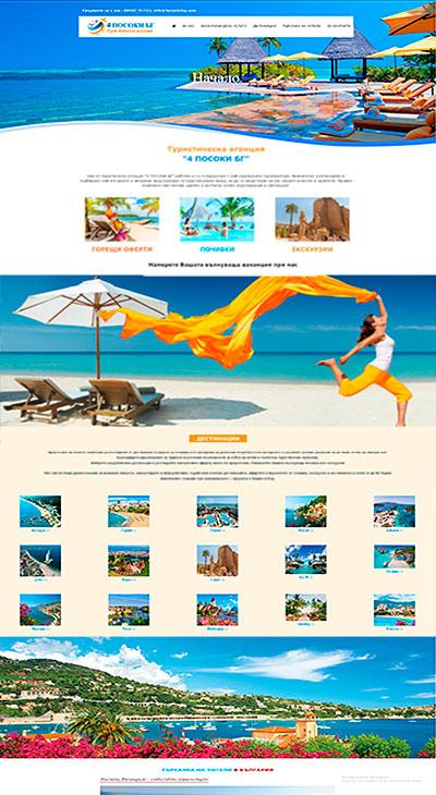 изработка на уеб сайтове Пловдив, дизайн и изработване на уеб сайт за туристическа агенция